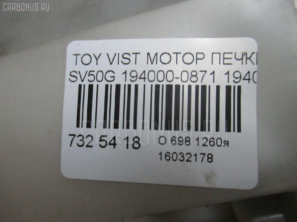 Мотор печки TOYOTA VISTA ARDEO SV50G Фото 4