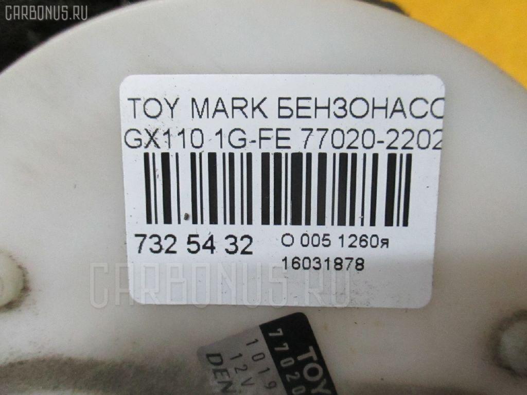 Бензонасос TOYOTA MARK II GX110 1G-FE Фото 4
