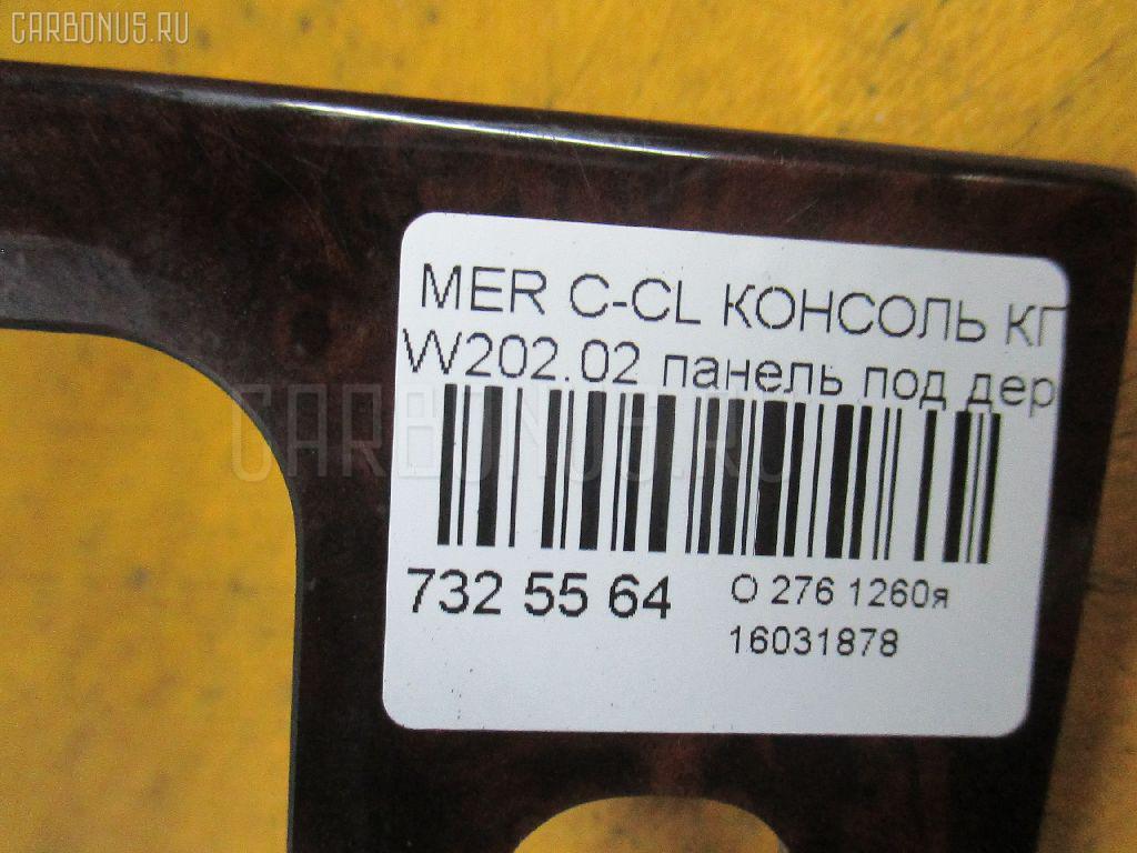 Консоль КПП MERCEDES-BENZ C-CLASS W202.020 Фото 7