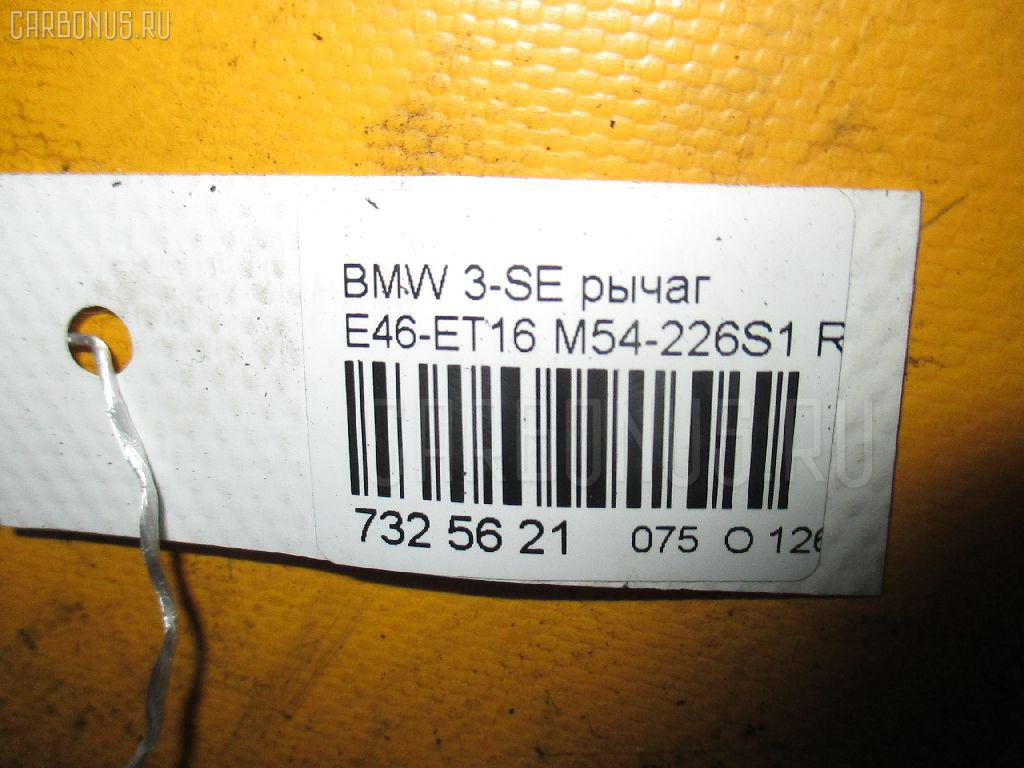 Рычаг BMW 3-SERIES E46-ET16 M54-226S1 Фото 5