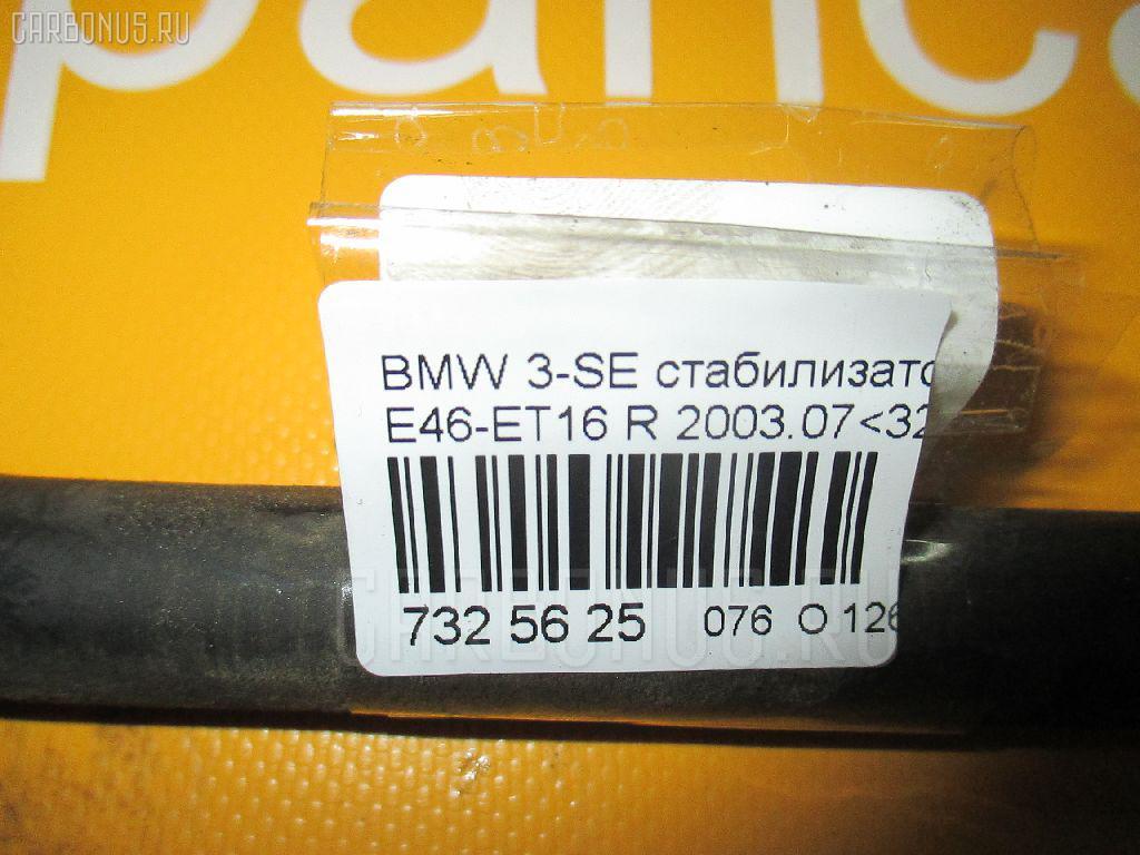 Стабилизатор BMW 3-SERIES E46-ET16 M54-226S1 Фото 5