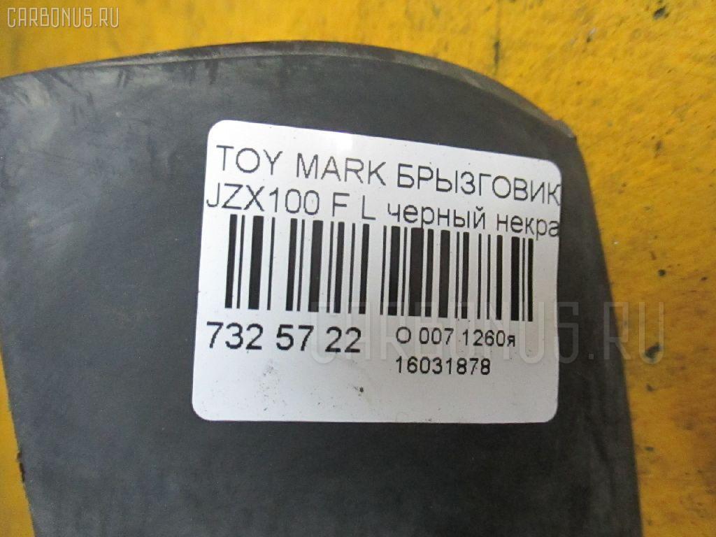 Брызговик TOYOTA MARK II JZX100 Фото 2
