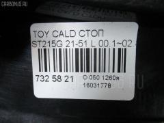 Стоп TOYOTA CALDINA ST215G Фото 3