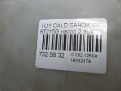 Бачок омывателя Toyota Caldina ST215G Фото 3