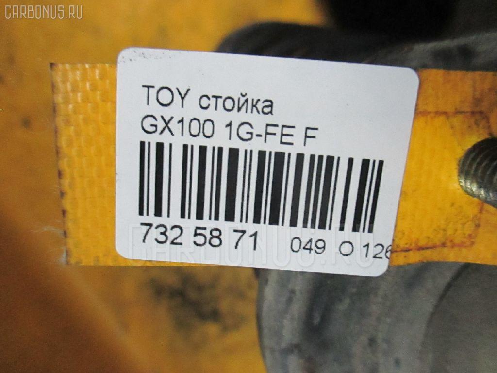 Стойка TOYOTA GX100 1G-FE Фото 3