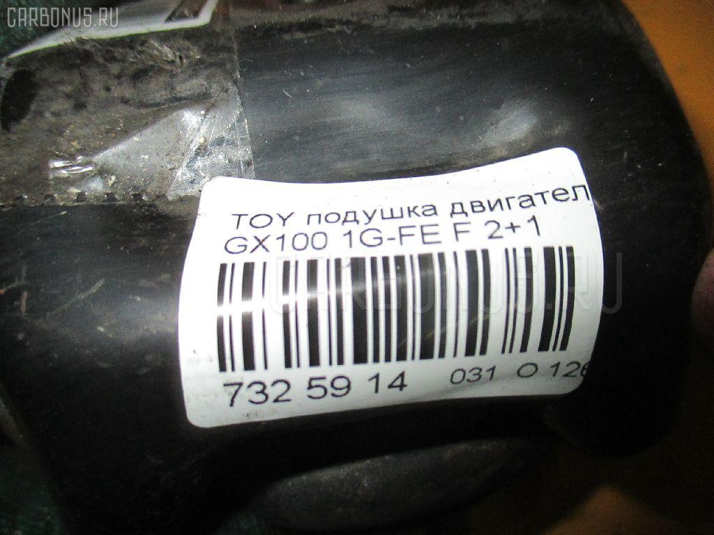 Подушка двигателя TOYOTA GX100 1G-FE Фото 3