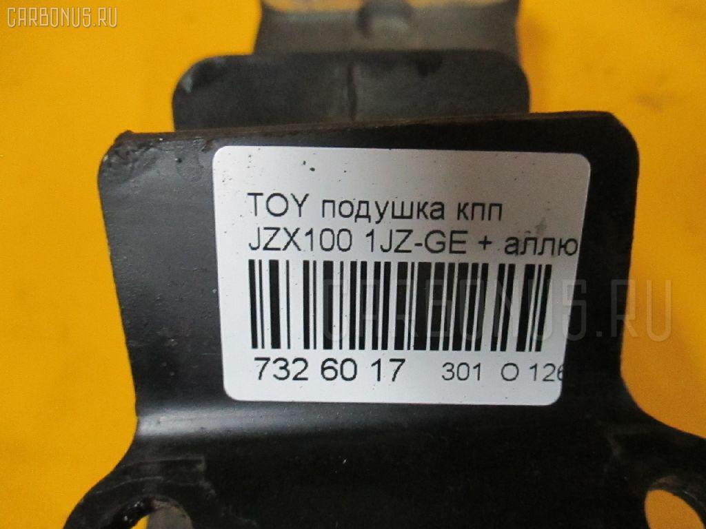 Подушка КПП TOYOTA JZX100 1JZ-GE Фото 3