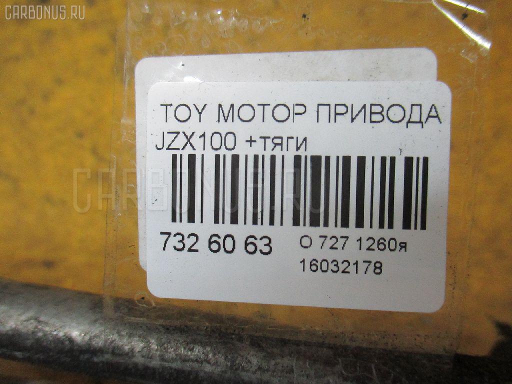Мотор привода дворников TOYOTA JZX100 Фото 3