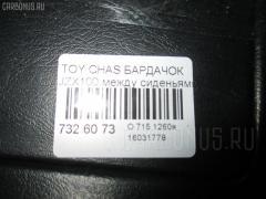 Бардачок Toyota JZX100 Фото 4