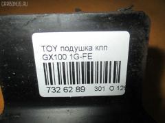 Подушка КПП TOYOTA GX100 1G-FE Фото 3