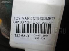 Спидометр Toyota Mark ii GX100 1G-FE Фото 3