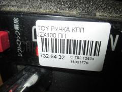 Ручка КПП Toyota JZX100 Фото 3
