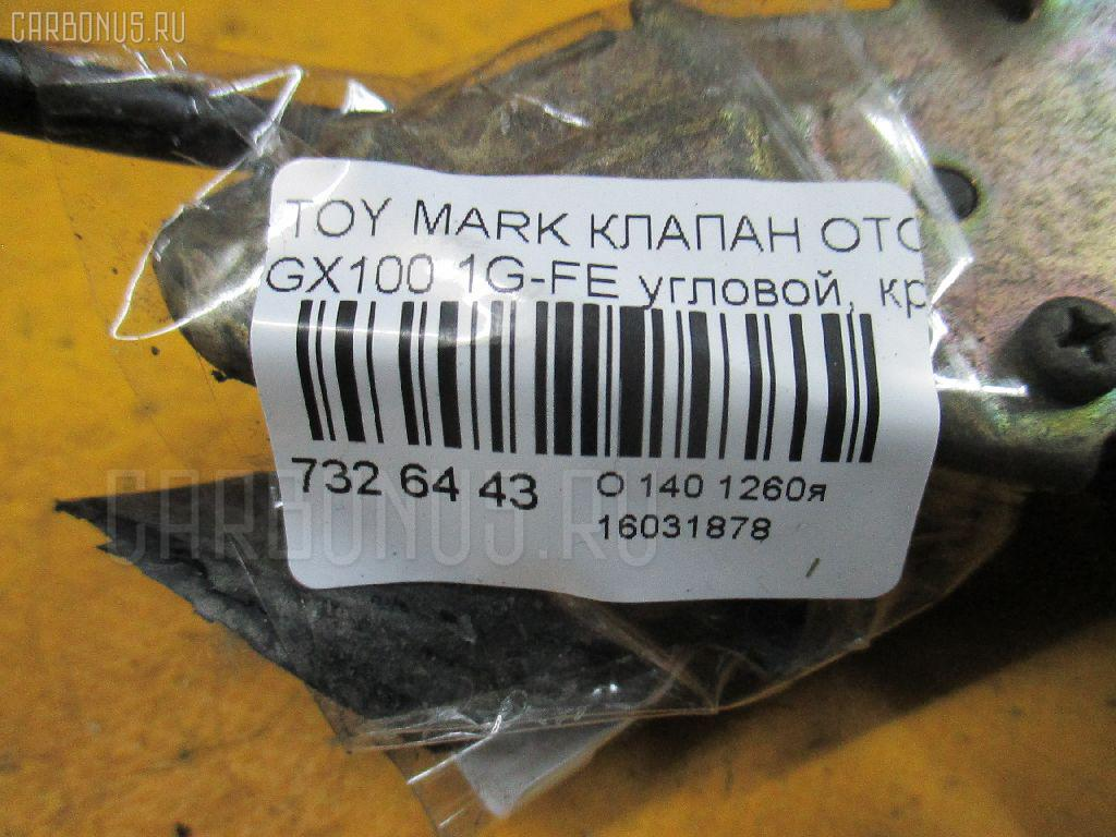 Клапан отопителя TOYOTA GX100 1G-FE Фото 5