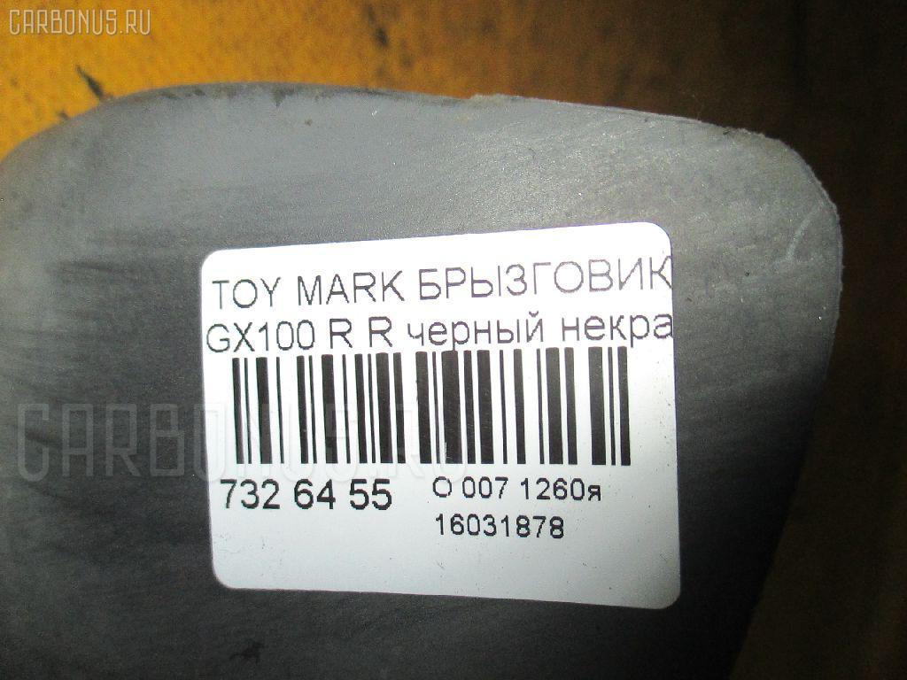 Брызговик TOYOTA MARK II GX100 Фото 2