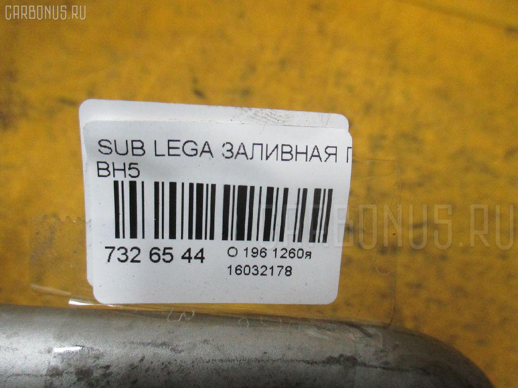 Заливная горловина топливного бака SUBARU LEGACY WAGON BH5 Фото 2