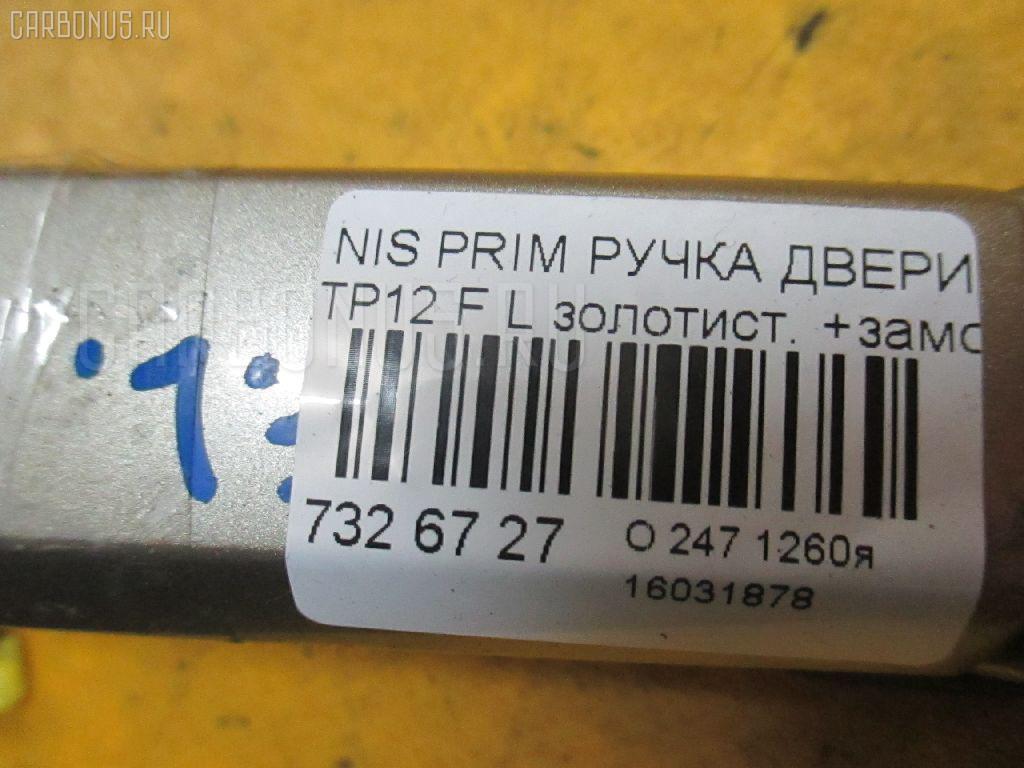 Ручка двери NISSAN PRIMERA TP12 Фото 3