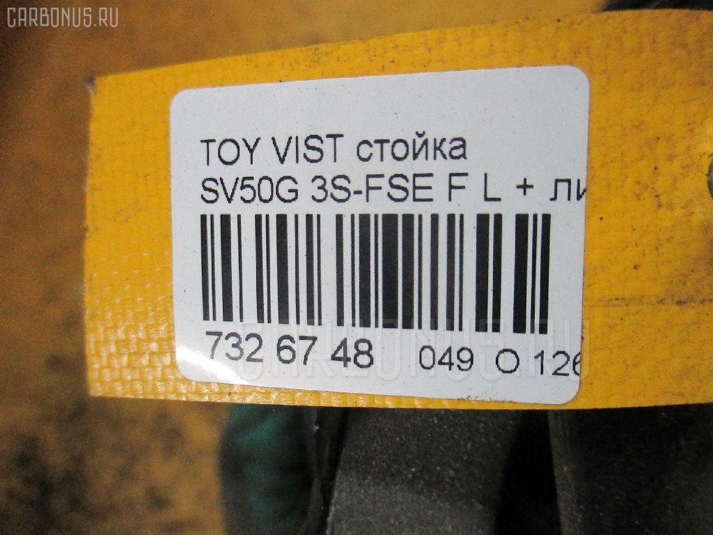 Стойка TOYOTA VISTA ARDEO SV50G 3S-FSE Фото 3