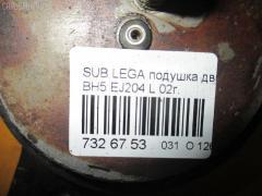 Подушка двигателя SUBARU LEGACY WAGON BH5 EJ204 Фото 3