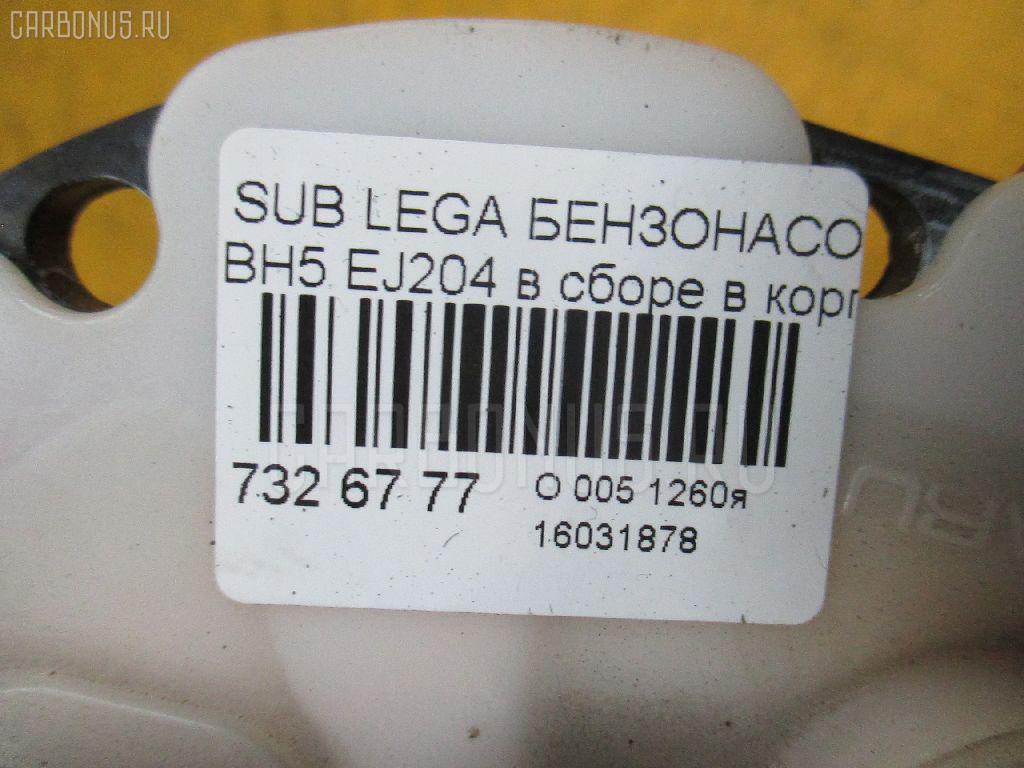 Бензонасос SUBARU LEGACY WAGON BH5 EJ204 Фото 3