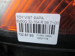 Фара Toyota Vista ardeo SV50G Фото 3