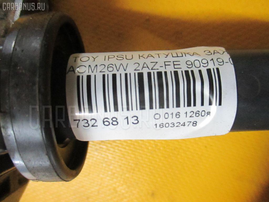 Катушка зажигания TOYOTA IPSUM ACM26W 2AZ-FE Фото 6