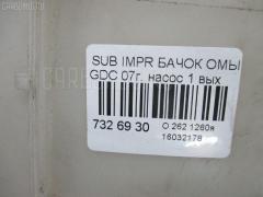 Бачок омывателя Subaru Impreza GDC Фото 3