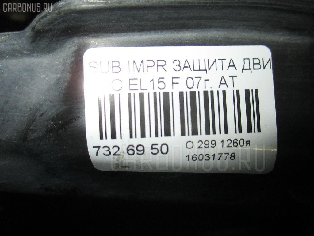 Защита двигателя SUBARU IMPREZA GDC EL15 Фото 2