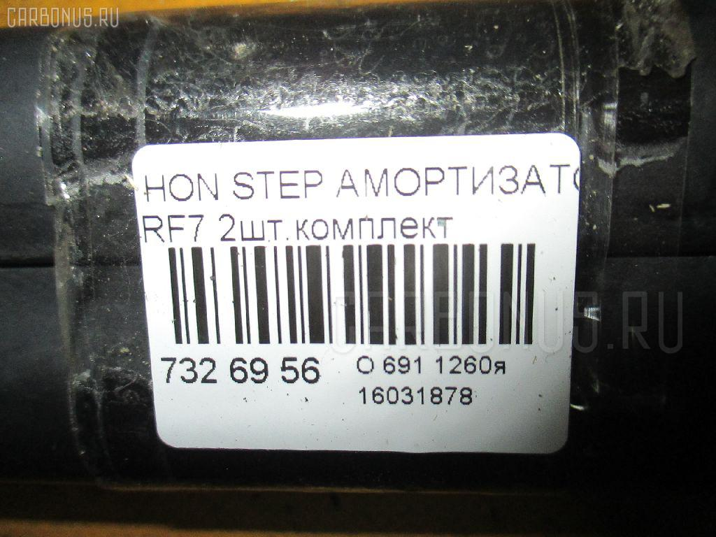 Амортизатор двери HONDA STEPWGN RF7 Фото 2