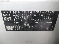 Решетка радиатора TOYOTA AVENSIS WAGON AZT250W Фото 3