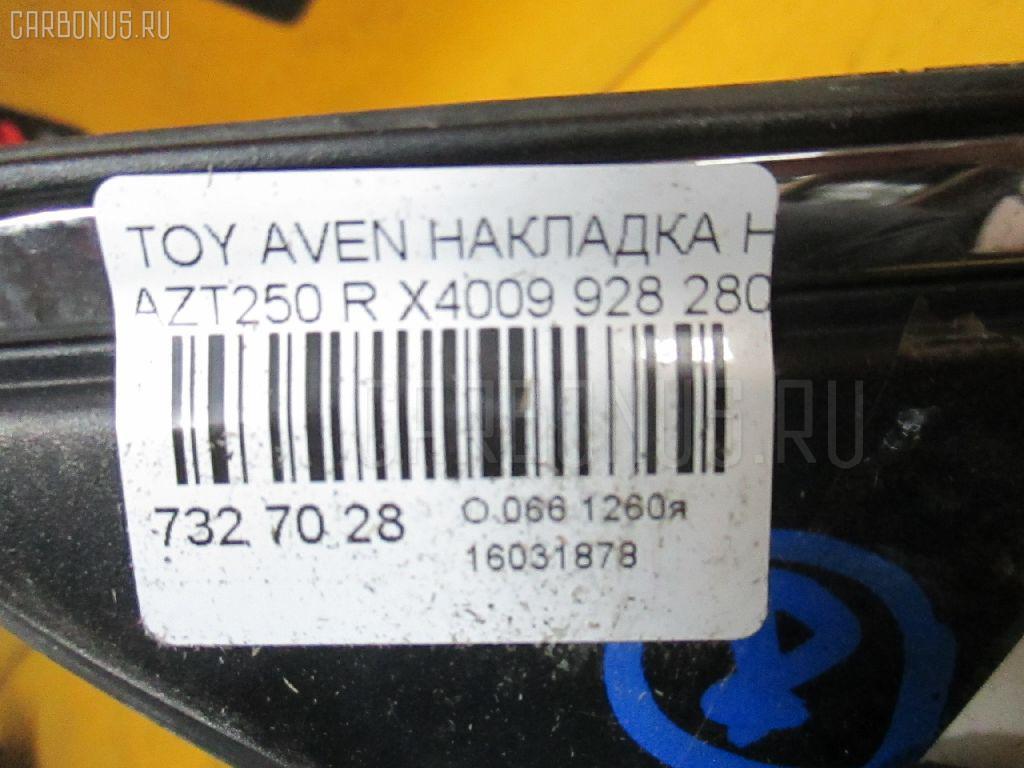 Накладка на крыло TOYOTA AVENSIS WAGON AZT250W Фото 7