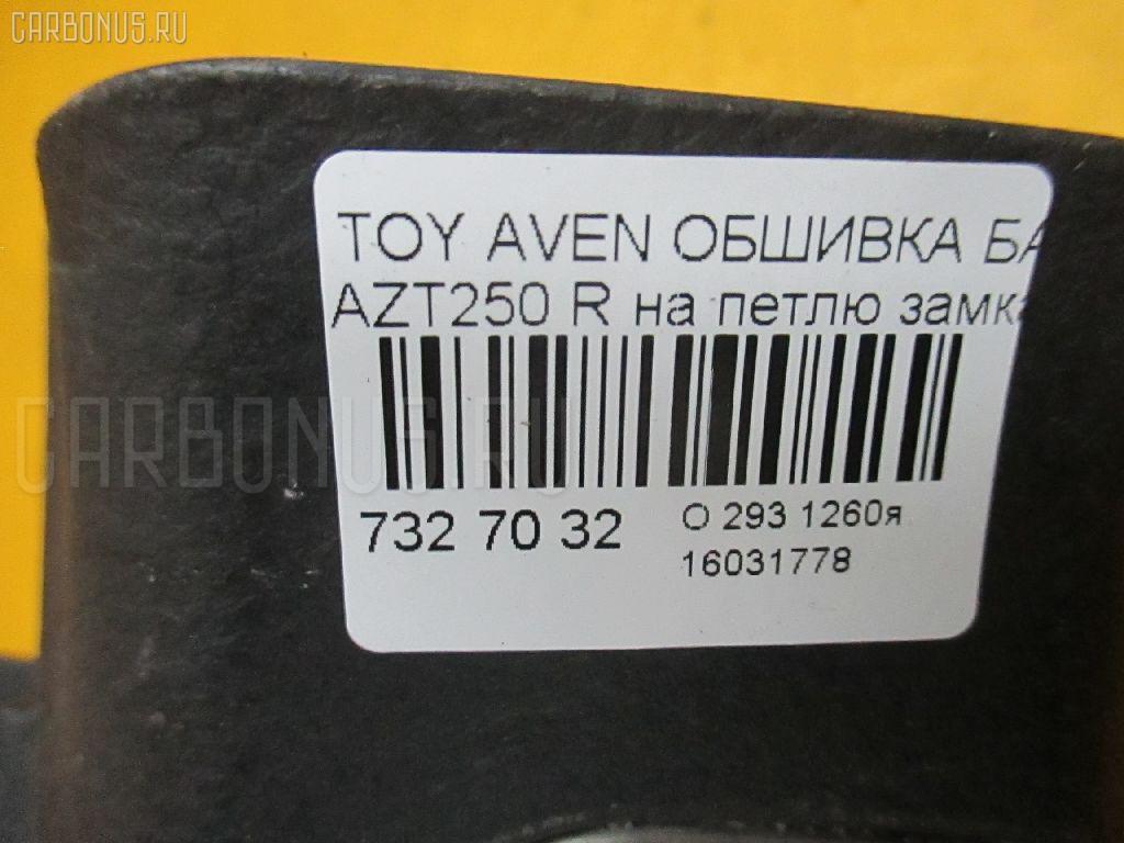 Обшивка багажника TOYOTA AVENSIS WAGON AZT250W Фото 7
