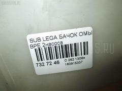 Бачок омывателя SUBARU OUTBACK BPE Фото 3