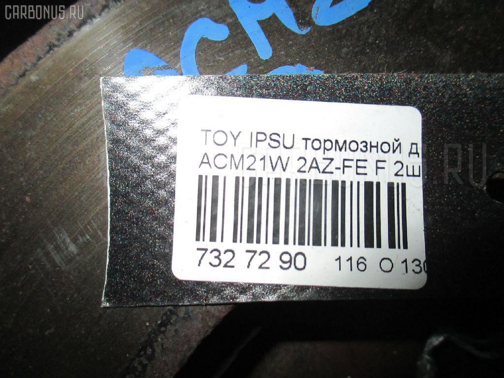 Тормозной диск TOYOTA IPSUM ACM21W 2AZ-FE Фото 3