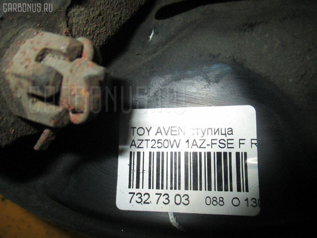 Ступица TOYOTA AVENSIS WAGON AZT250W 1AZ-FSE Фото 3