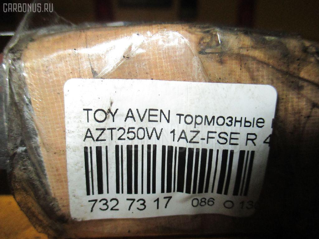 Тормозные колодки TOYOTA AVENSIS WAGON AZT250W 1AZ-FSE Фото 3