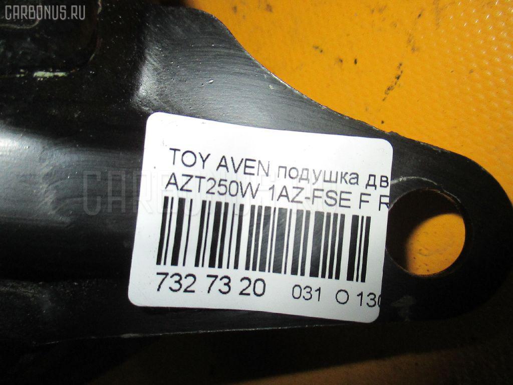Подушка двигателя TOYOTA AVENSIS WAGON AZT250W 1AZ-FSE Фото 3