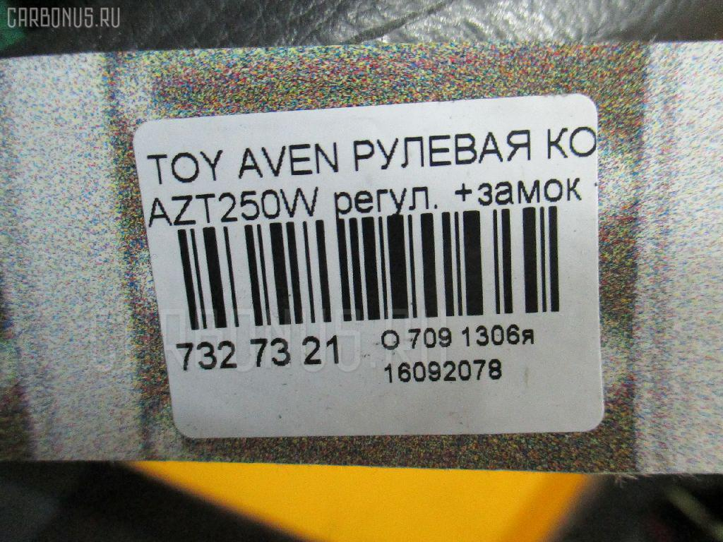 Рулевая колонка TOYOTA AVENSIS WAGON AZT250W Фото 3