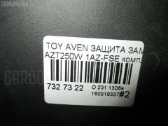 Защита замка капота TOYOTA AVENSIS WAGON AZT250W 1AZ-FSE Фото 4