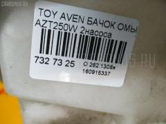 Бачок омывателя TOYOTA AVENSIS WAGON AZT250W Фото 3