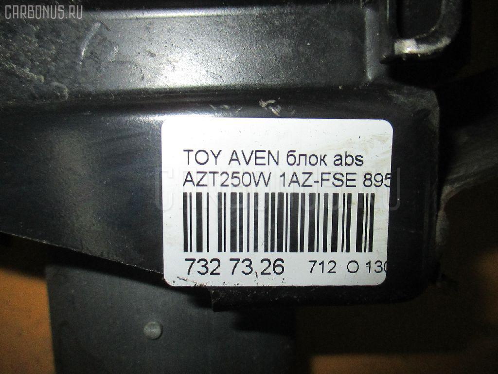 Блок ABS TOYOTA AVENSIS WAGON AZT250W 1AZ-FSE Фото 5