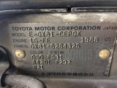 Рычаг Toyota Cresta GX81 1G-FE Фото 4