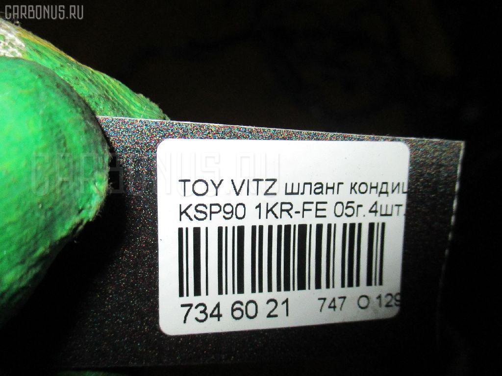 Шланг кондиционера TOYOTA VITZ KSP90 1KR-FE Фото 8