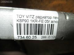 Радиатор печки TOYOTA VITZ KSP90 1KR-FE Фото 9
