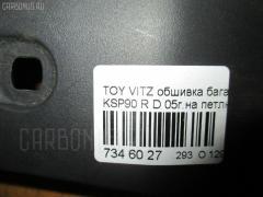 Обшивка багажника Toyota Vitz KSP90 Фото 9