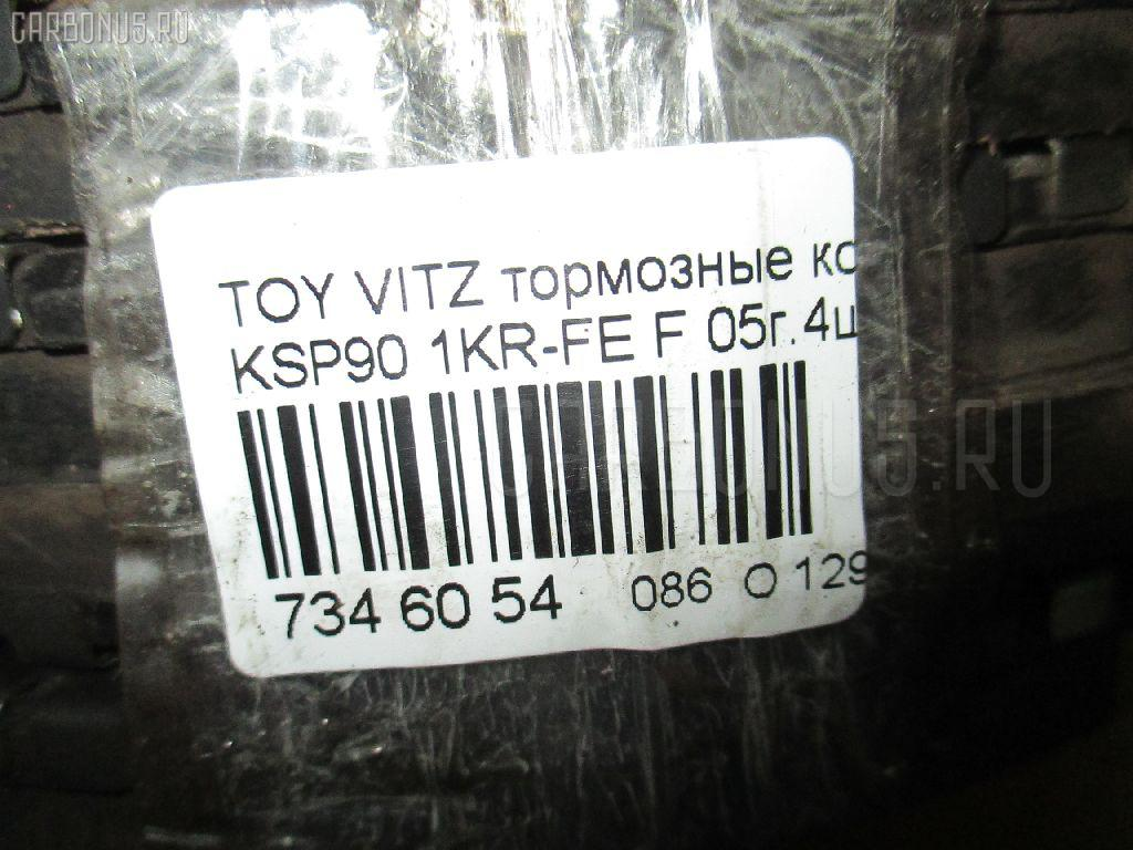 Тормозные колодки TOYOTA VITZ KSP90 1KR-FE Фото 9