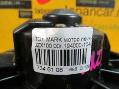Мотор печки Toyota Mark ii JZX100 Фото 9