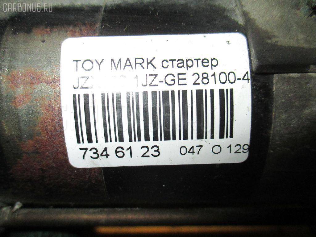 Стартер TOYOTA MARK II JZX100 1JZ-GE Фото 9