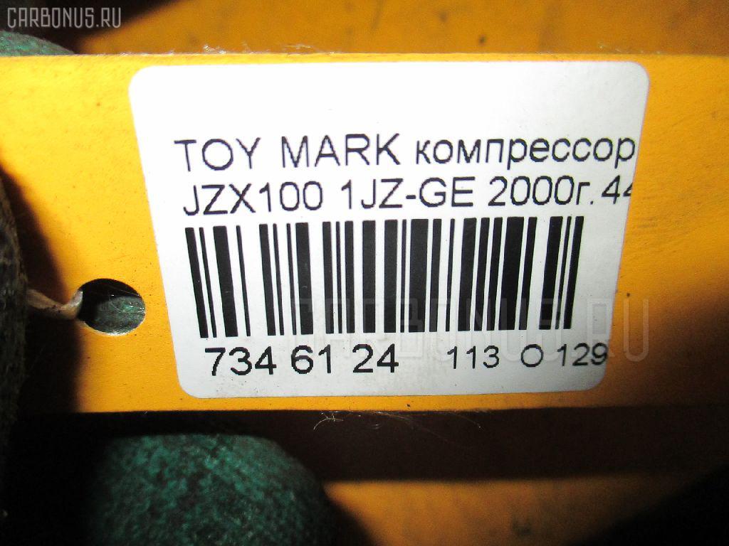 Компрессор кондиционера TOYOTA MARK II JZX100 1JZ-GE Фото 10