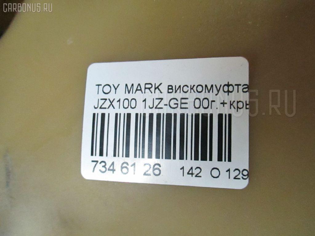 Вискомуфта TOYOTA MARK II JZX100 1JZ-GE Фото 9