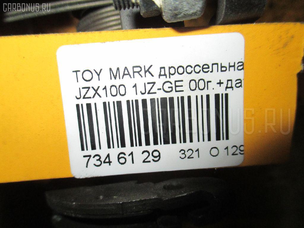Дроссельная заслонка TOYOTA MARK II JZX100 1JZ-GE Фото 9